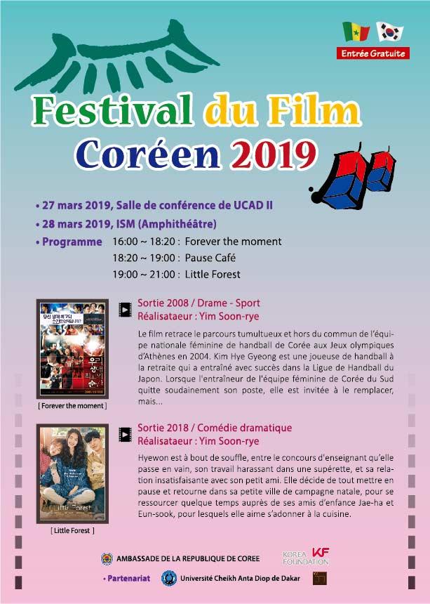 Festival du Film Coréen 2019 à l'ISM